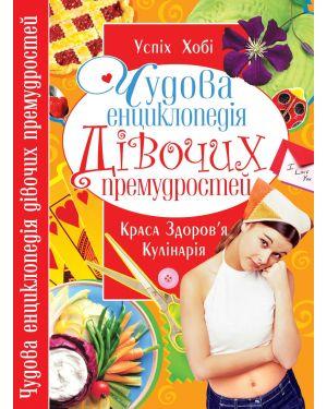 Чудова енциклопедія дівочих премудростей
