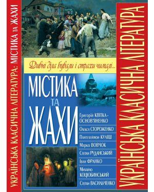 Українська класична література : Містика та жахи