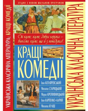 Українська класична література : Кращі комедії