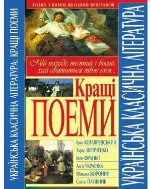 Українська класична література : Кращі поеми