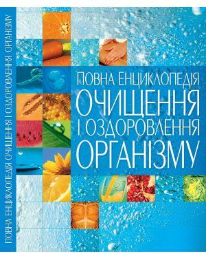 Повна енциклопедія очищення і оздоровлення організму