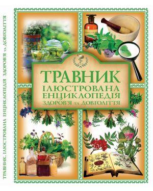 Травник. Ілюстрована енциклопедія здоров'я та довголіття