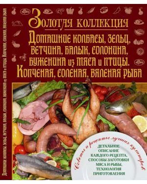 Домашние колбасы, зельц, ветчина, балык, солонина, буженина из мяса и птицы. Копченая,соленая, вяленая рыба