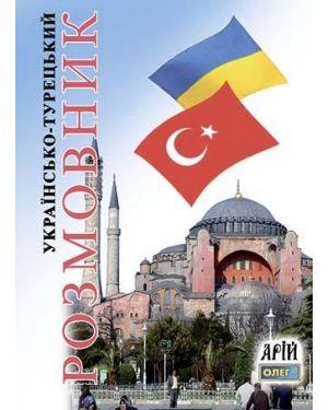 Розмовник Українсько-Турецький