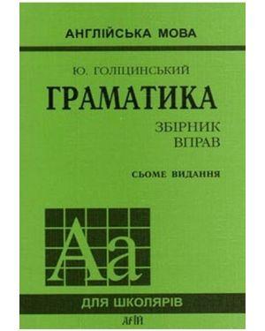 Граматика. Англійської мови. Збірник вправ. Сьоме видання