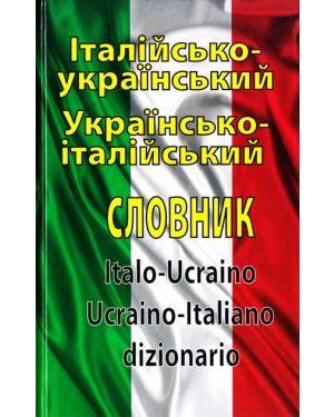 Італійсько-український Українсько-італійський словник. 100 тис.слів