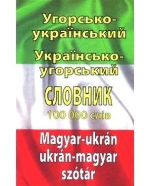 Угорсько-український українсько-угорський словник 100 000