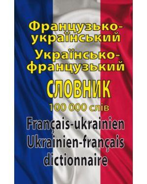 Французько-Український/Українсько-Французький словник. 100 000 слів
