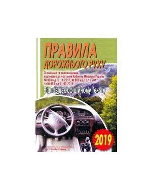 Правила дорожнього руху України. 2021. З ілюстраціями.Відповідає офіційному тексту