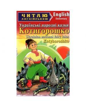 """Котигорошко.Kotyhoroshko.Українські народні казки.С-я """"Читаю англійською"""""""