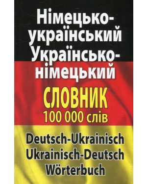 Німецько-український/українсько-німецький словник на 100 000 слів
