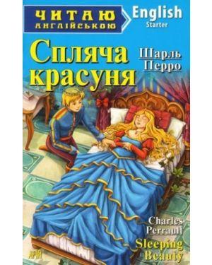 """Спляча красуня.С-я """"Читаю англійською"""""""