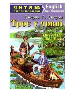 """Троє у човні. С-я """"Читаю англійською"""""""
