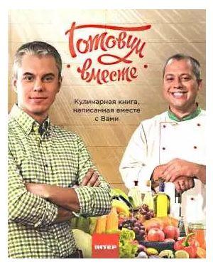 Готовим вместе. Кулинарная книга, написанная вместе с Вами.