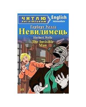 """Невидимець. С-я """"Читаю англійською"""""""