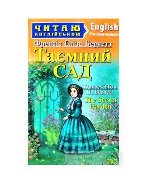 """Таємний сад. С-я """"Читаю англійською"""""""