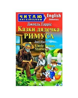 """Казки дядечка Римуса. С-я """"Читаю англійською"""""""