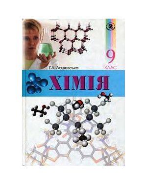 Хімія: Підручник для 9 класу ЗОШ