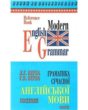 Граматика сучасної англійської мови. Посібник-довідник