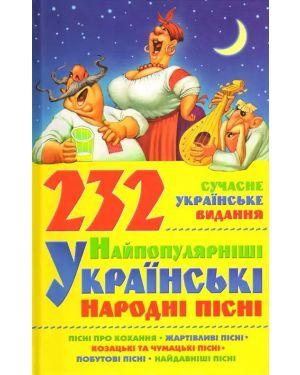 232 найпопулярніші українські народні пісні