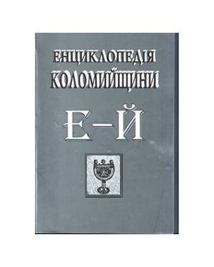 Енциклопедія Коломийщини Е-Й