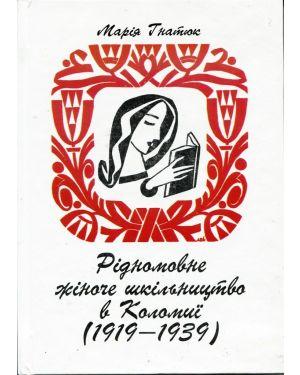 Рідномовне жіноче шкільництво в Коломиї (1919-1939)