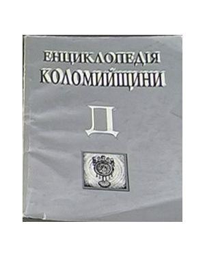 Енциклопедія Коломийщини. Д