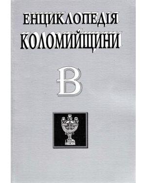 Енциклопедія Коломийщини. В