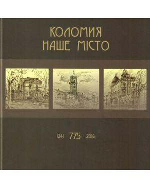 Коломия - наше місто: каталог листівок
