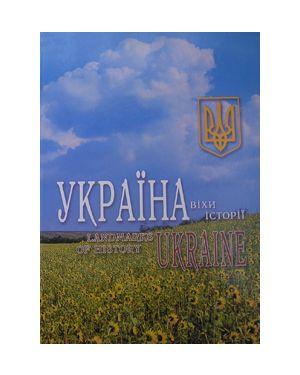 Україна віхи історії (укр./англ.)