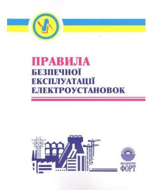 Правила безпечної експлуатації електроустановок