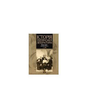 Історія української літератури Кінець XIX - XXст. Книга 1