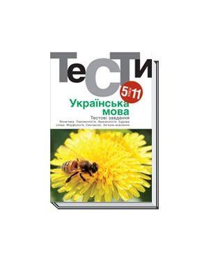 Українська мова. Тестові завдання 5-11 клас