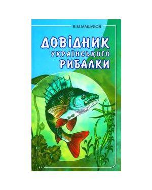 Довідник українського рибалки