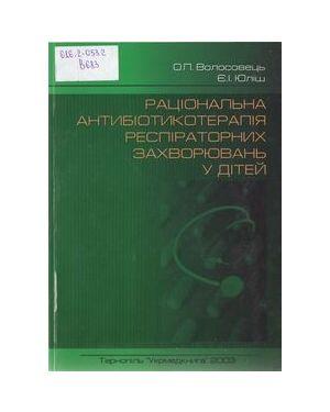 Раціональна антибіотикотерапія респіраторних захворювань у дітей
