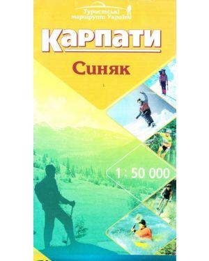 Карпати. Синяки: туристичні маршрути України 1:50 000