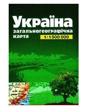 Україна. Загальногеографічна карта 1:1500 000