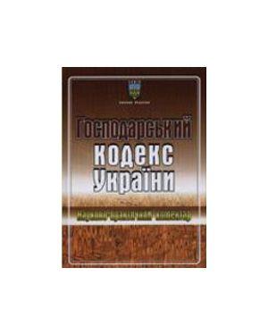 Господарський кодекс України. Науково-практичний коментар