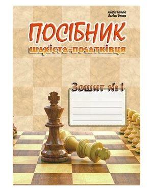 Посібник шахіста-початківця. (Зошит №1+№2)