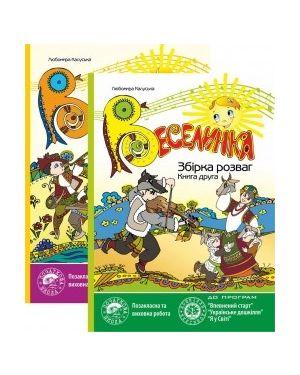 Веселинка. Збірка розваг для дошкільників та молодших школярів. Ч1+Ч2