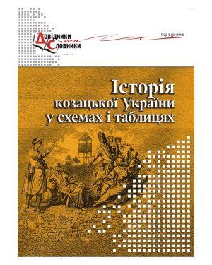 Історія козацької України у схемах і таблицях