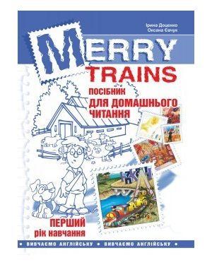 Англійська мова. Merry Trains. Посібник для домашнього читання. Перший рік навчання