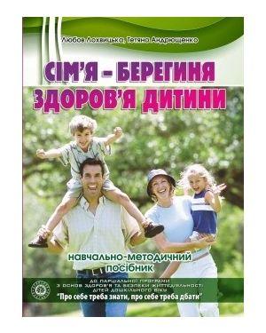Сім'я - берегиня здоров'я дитини. Навчально-методичний посібник
