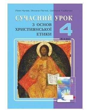 Сучасний урок з основ християнської етики 4 кл.