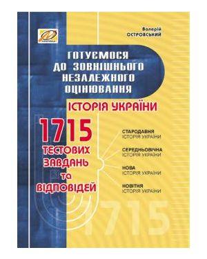Історія України. Готуємося до ЗНО. 1715 тестових завдань та відповідей