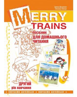 Англійська мова. Merry Trains. Посібник для домашнього читання. Другий рік навчання