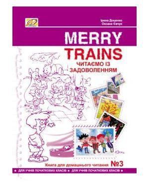 Англійська мова. Merry Trains. Посібник для домашнього читання. Третій рік навчання