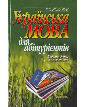 Українська мова для абітурієнтів. Видання 9