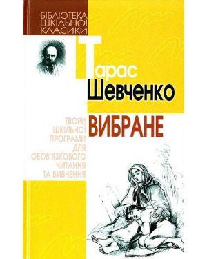 Тарас Шевченко Вибране (БШК)