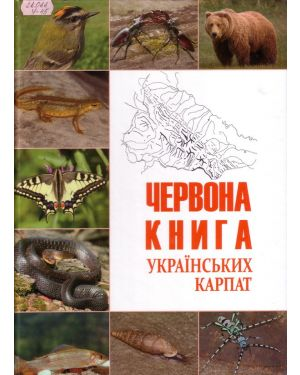 Червона книга українсьих Карпат. Тваринни світ.